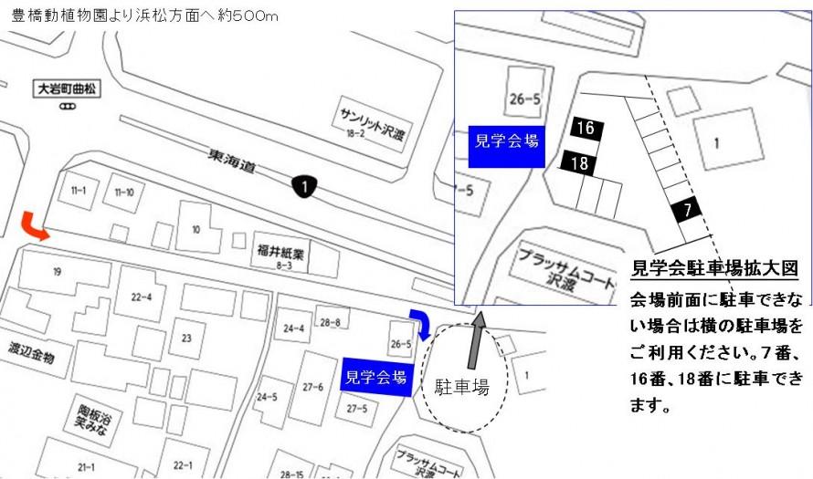 2/11 見学会場 ご案内図