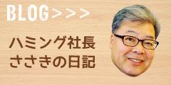 ハミング社長ささきの日記