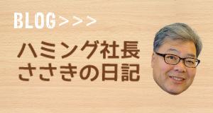 ハミング社長 日記