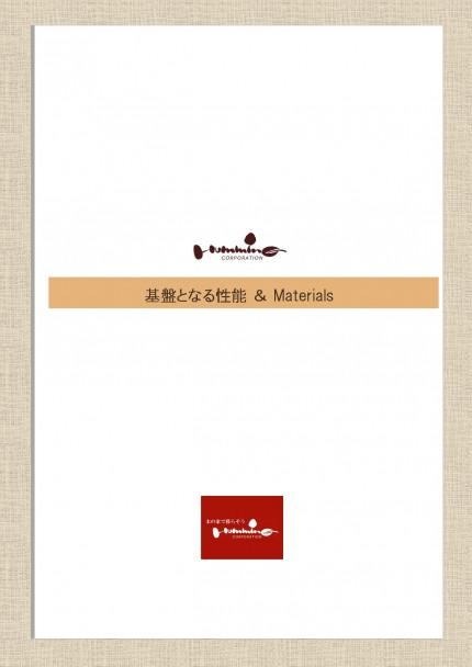 A3基盤となる性能 & Materials150907