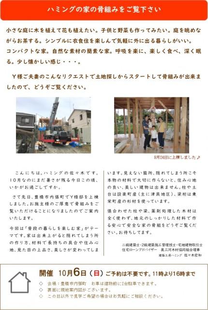 木の家の見学会 豊橋市
