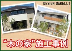 木の家施工事例