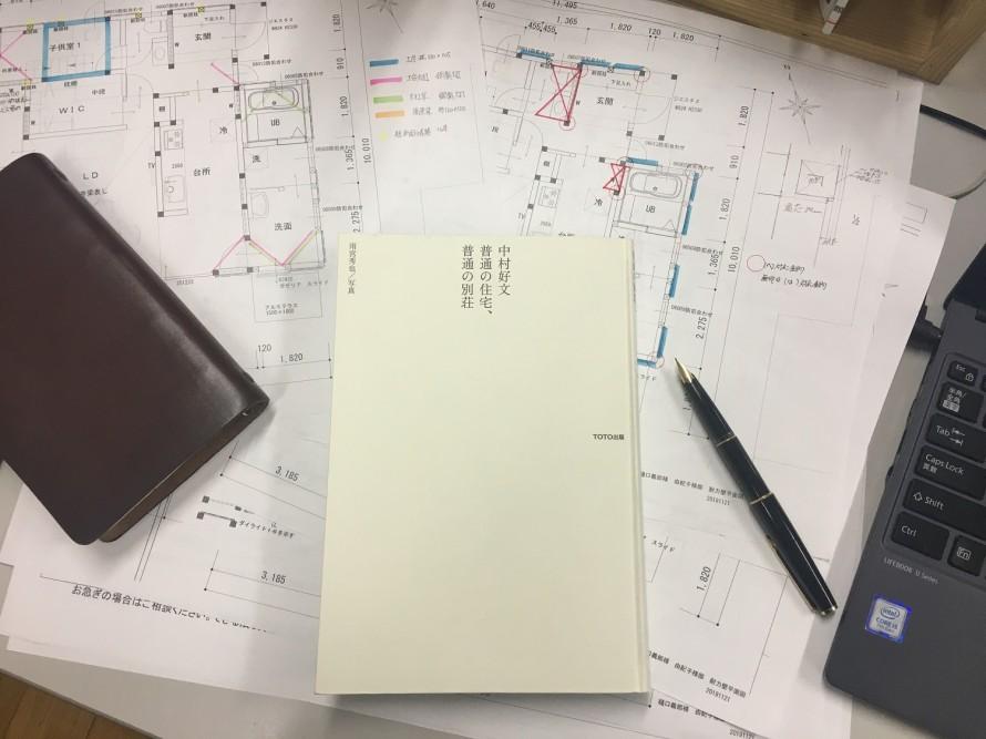 中村好文さんの本