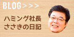 社長ささきの日記