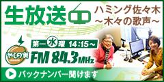 FM84.3