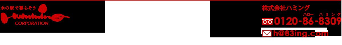 豊橋|自然素材|注文住宅|株式会社ハミング  愛知県豊橋市植田町字西ヶ谷46