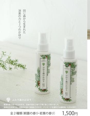 消臭木の新製品