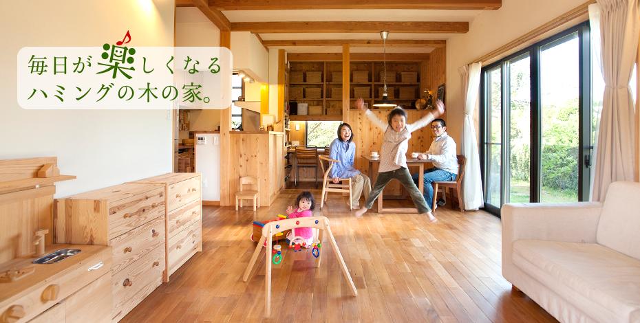 毎日が楽しくなる 自然素材で作られた注文住宅