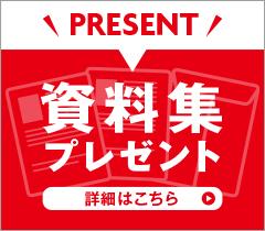資料集プレゼント