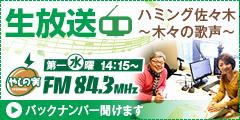 FM84.3ハミング佐々木~木々の歌声~生放送