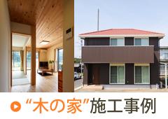 木の家 施工事例