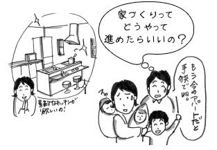 相談会01