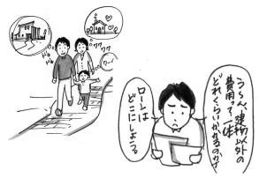 相談会02