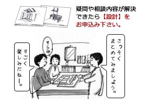 相談会05