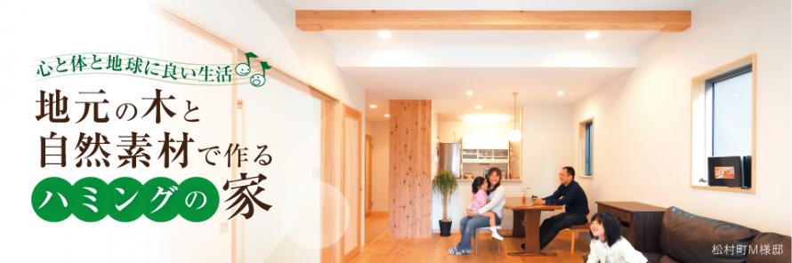 地元の木と自然素材で作るハミングの家